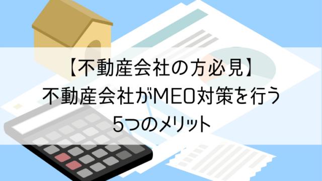 【不動産会社の方必見】不動産会社がMEO対策を行う5つのメリット