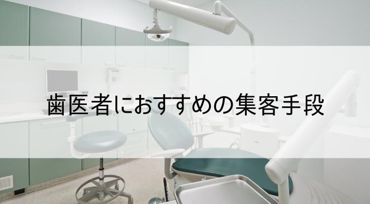歯医者の集客手段