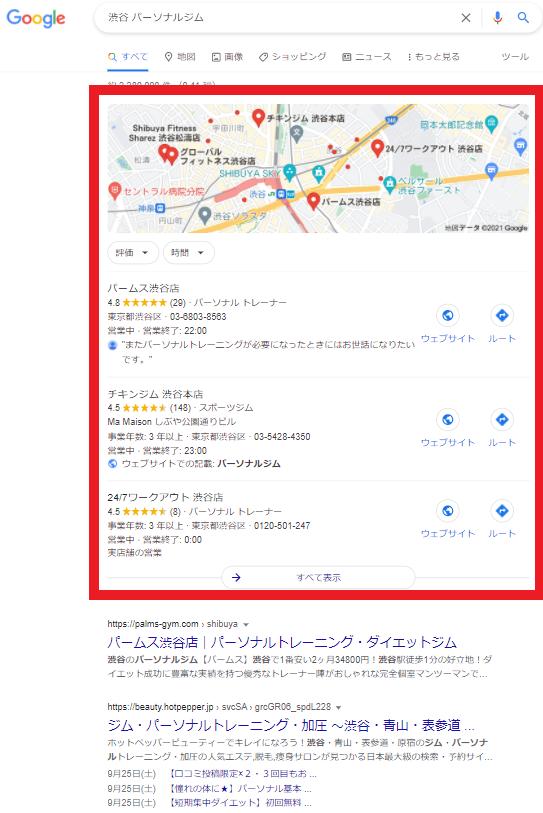 Google Map枠