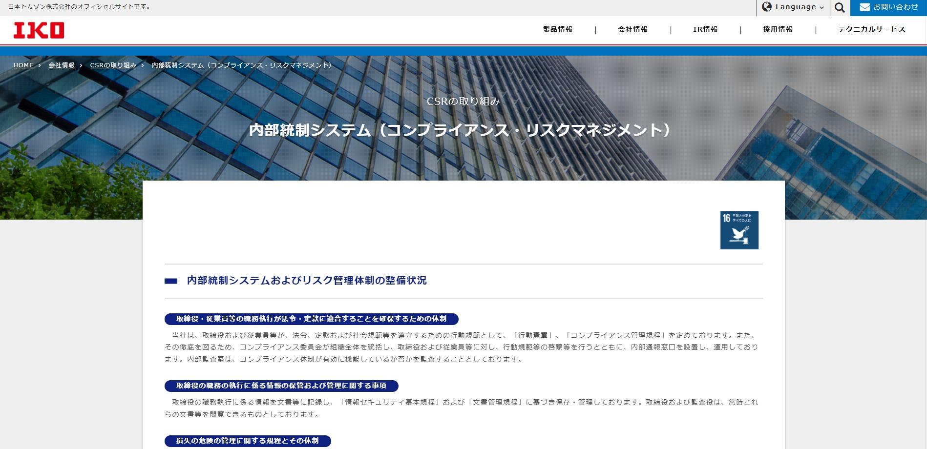 内部統制システム(コンプライアンス・リスクマネジメント)   IKO日本トムソン