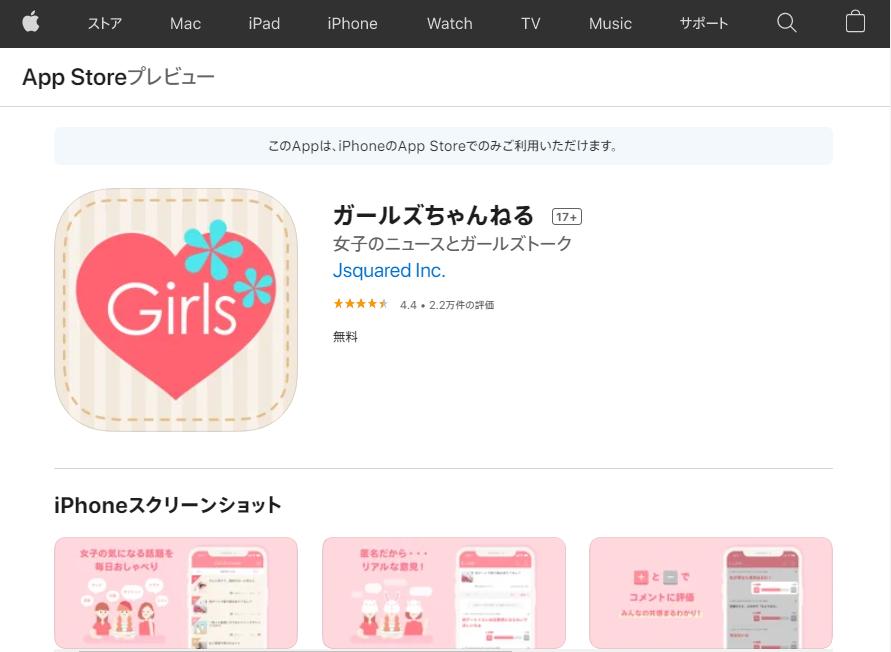 ガールズちゃんねる(アプリ版)