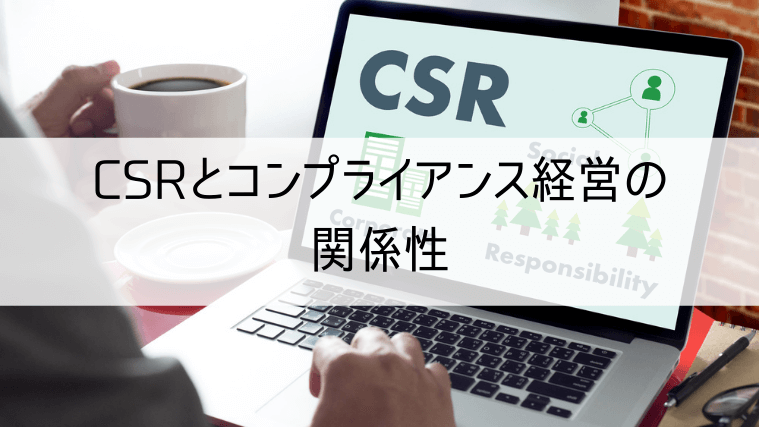 CSRとコンプライアンス経営の関係性