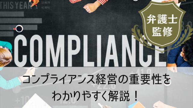 コンプライアンス経営の重要性をわかりやすく解説!