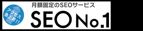 月額固定・成果報酬『SEO No.1』