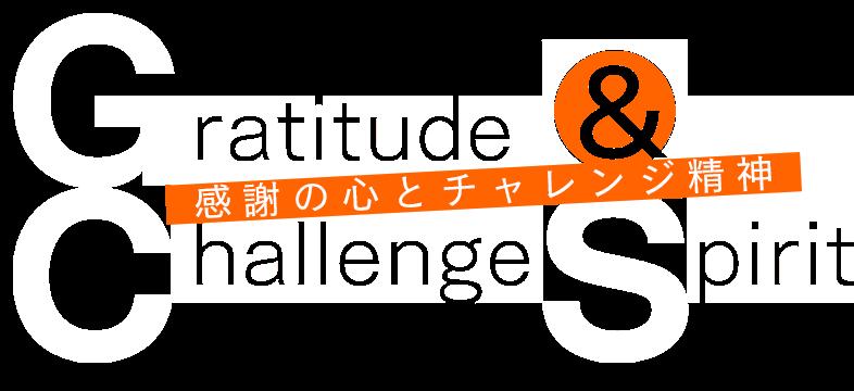 Gratitude&ChallengeSpirit感謝の心とチャレンジ精神